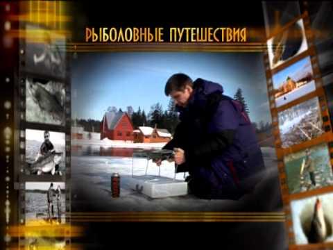 Рыболовные путешествия: Форель в Литвиново