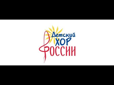 Детский хор России - концерт в Кремле 23.12.19