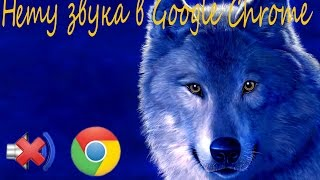 нет звука Google Chrome как исправить (С СУБТИТРАМИ)