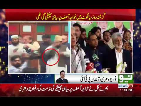 Shoe thrown at former PM Nawaz Sharif in Lahore | Neo News