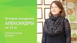 История снижения веса на 11 кг – Александра, клиентка Клиники доктора Ионовой