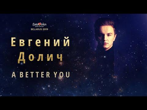 Евгений Долич - A Better You  (23 января 2019)