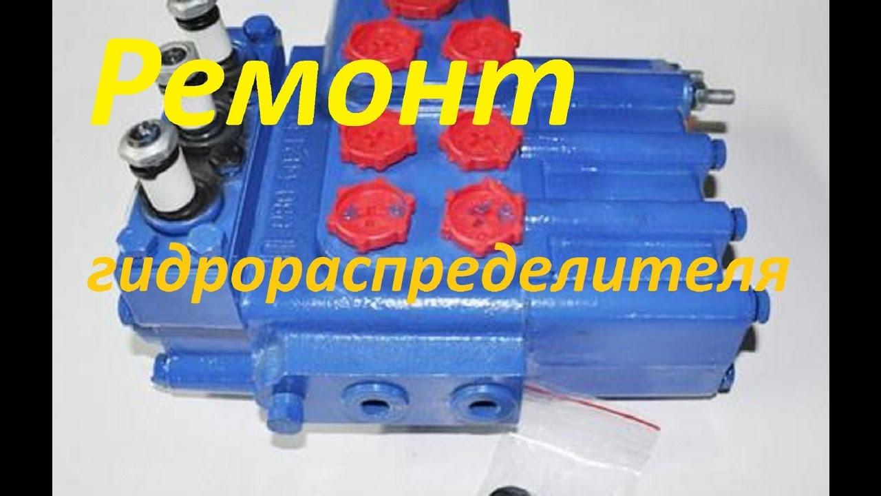 инструкция по ремонту гидрораспределителя р