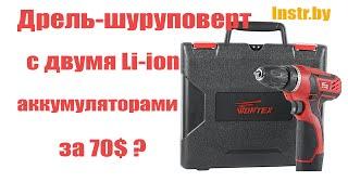 Порівняння та огляд недорогого шуруповерта Wortex BD 1015 DLI 10 8V з більш дорогими аналогами.