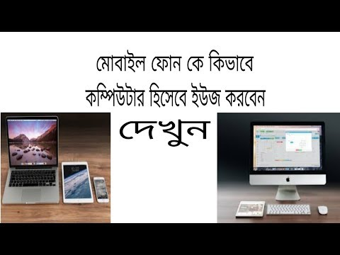 See how to use mobile phone as a computer!