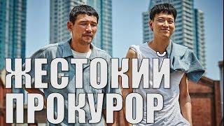 Кино на вечер: Жестокий прокурор\Geomsawejeon