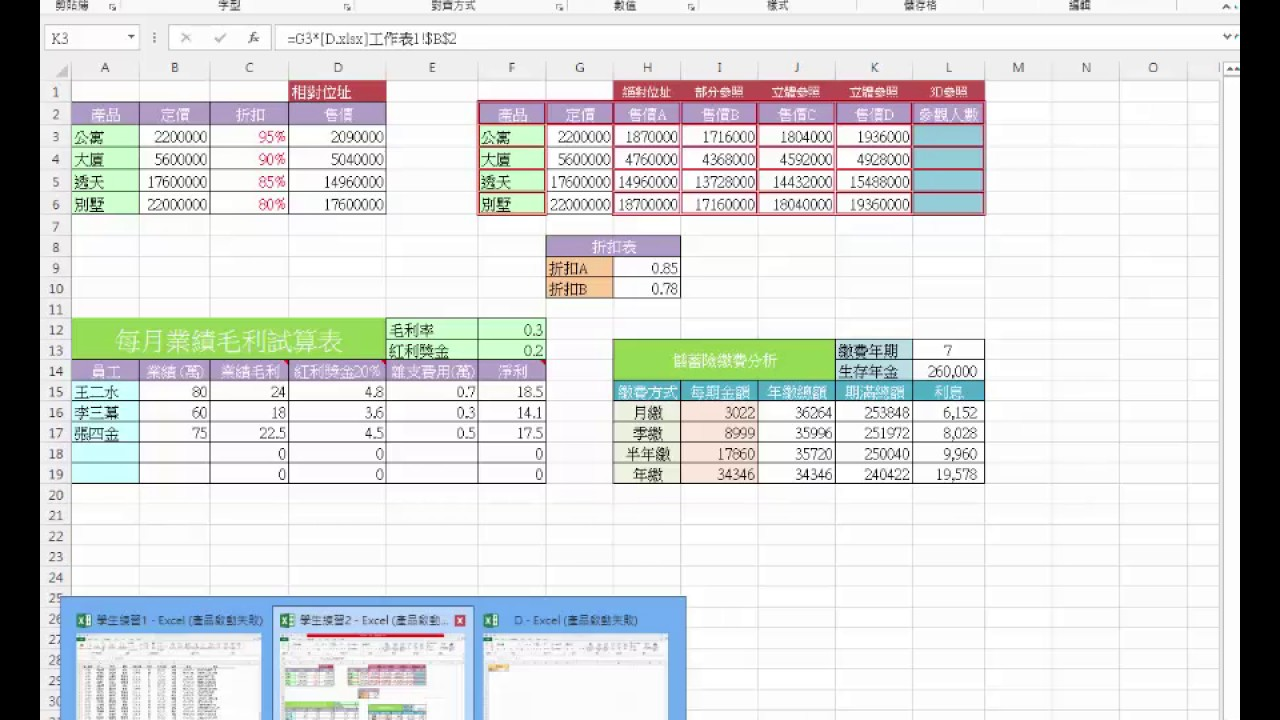 【Excel 2013】25 ~ 參照位址03 ~ 跨工作表的運算與跨活頁簿的運算 - YouTube