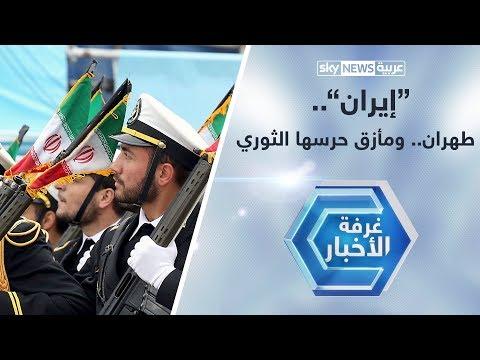 طهران.. ومأزق حرسها الثوري  - نشر قبل 8 ساعة