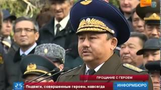 Сегодня простились с  дважды героем Советского Союза Талгатом Бегельдиновым