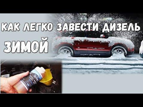 Как правильно заводить дизель в мороз