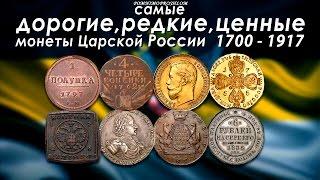 САМЫЕ ДОРОГИЕ, РЕДКИЕ И ЦЕННЫЕ МОНЕТЫ ЦАРСКОЙ РОССИИ 1700-1917!