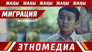 МИГРАЦИЯ   Кыска Метраждуу Кино - 2018   Режиссер - Азимхан Рахатов