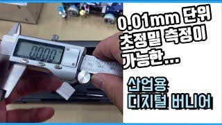 타미야 미니카 회경 제작시 필수인 0.01mm 측정 산…