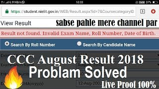 [15/09/2018] CCC August result problam solved | Result not found | Invaild exam name|  LIVE PROOF