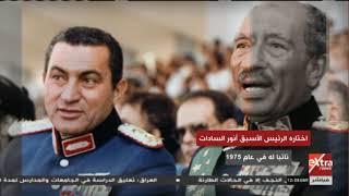 الآن   أبرز المحطات في حياة الرئيس الراحل محمد حسني مبارك