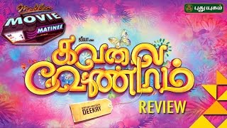 Kavalai Vendam movie Review | Madhan Movie Matinee | 27/11/2016 | Puthuyugam TV Show