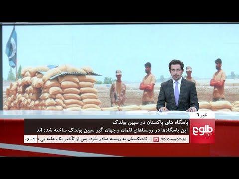 TOLOnews 6pm News 06 August 2017 / طلوع نیوز، خبر ساعت شش، ۱۵ اسد ۱۳۹۶
