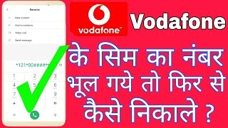 How to find vodafone sim number | Vodafone ke sim ka number kaise nikale