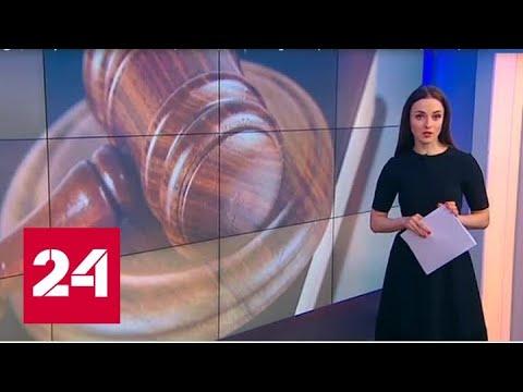 Дело Baring Vostok: как новые подробности отразятся на инвестклимате России - Россия 24