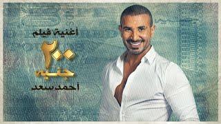 Ahmed Saad | Official Video - 2021 | احمد سعد - 200 جنيه | أغنية فيلم 200 جنيه