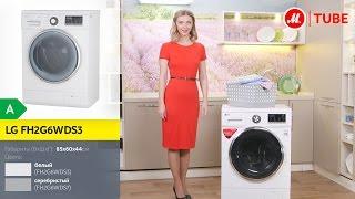 Відеоогляд пральної машини LG FH2G6WDS3, FH2G6WDS7 з експертом «М. Відео»