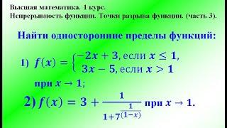 Односторонние пределы (часть 3). Высшая математика.