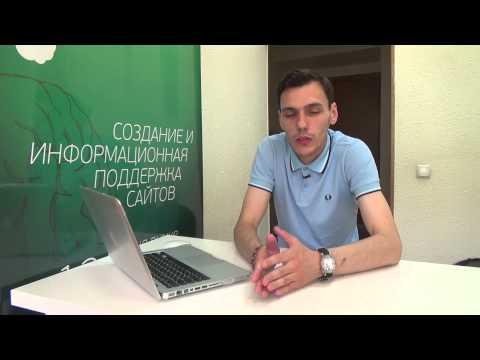 видео: Что нужно для того, чтобы сайт был в ТОПе? Тариф на продвижение сайта Оптимальный +. Часть 2