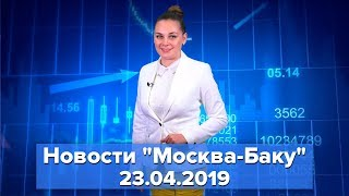 """Смотреть видео Новости """"Москва-Баку"""" с Инной Лисовской 23 апреля: Евросоюз согласился включить Карабах в соглашение онлайн"""