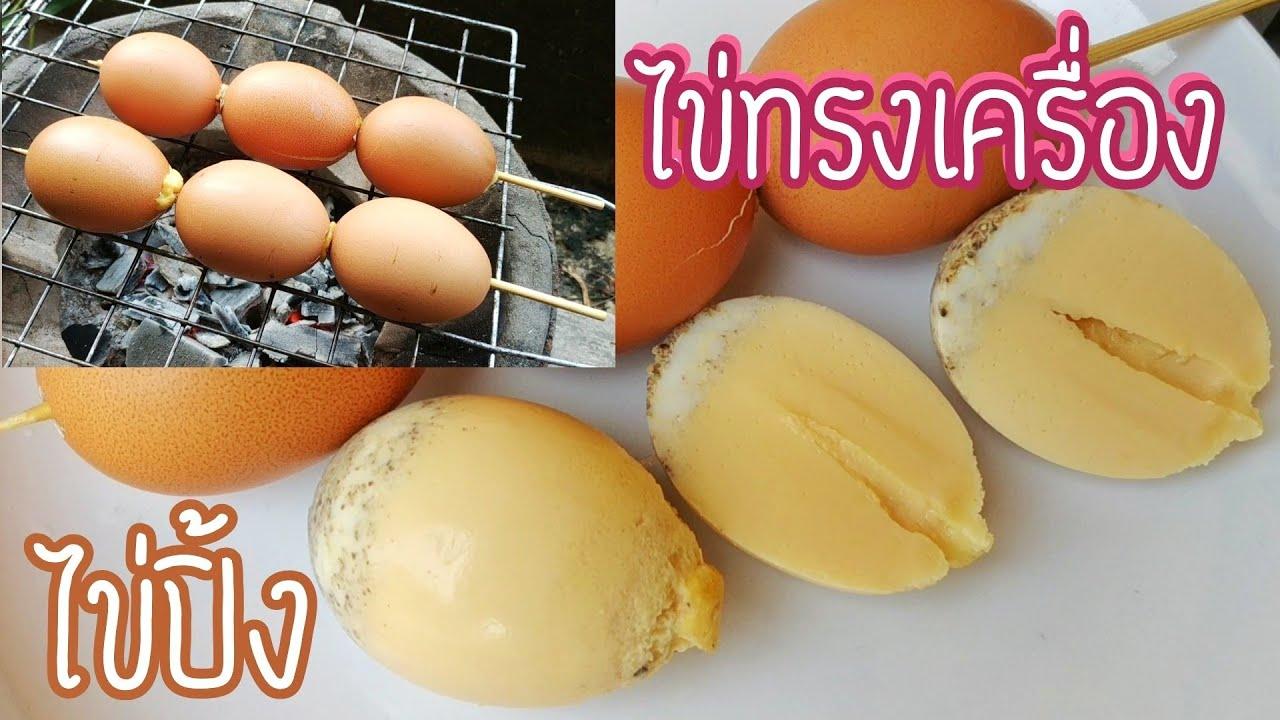 วิธีทำ ไข่ทรงเครื่อง ไข่ปิ้ง เนื้อเนียนเด้ง ไข่ไม่ฟู ทำง่ายอร่อยด้วย