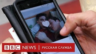 Каминг-аут гей-пары в одной из самых гомофобных стран Европы