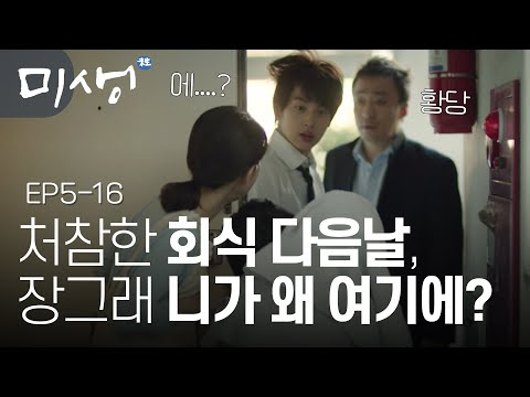 [D라마](ENG/SPA/IND) A Working Mom's Tragic Monologue!...Why Is Geurae Here? | #Misaeng 141031 EP5 #16