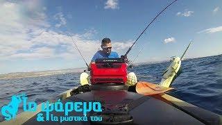 Mahi-Mahi, η μεγάλη μάχη! Kayak - Το ψάρεμα και τα μυστικά του