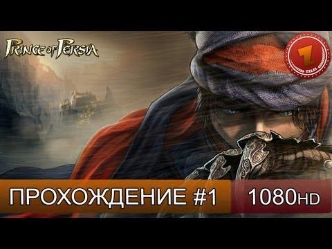 Prince of Persia прохождение на русском - Часть 1