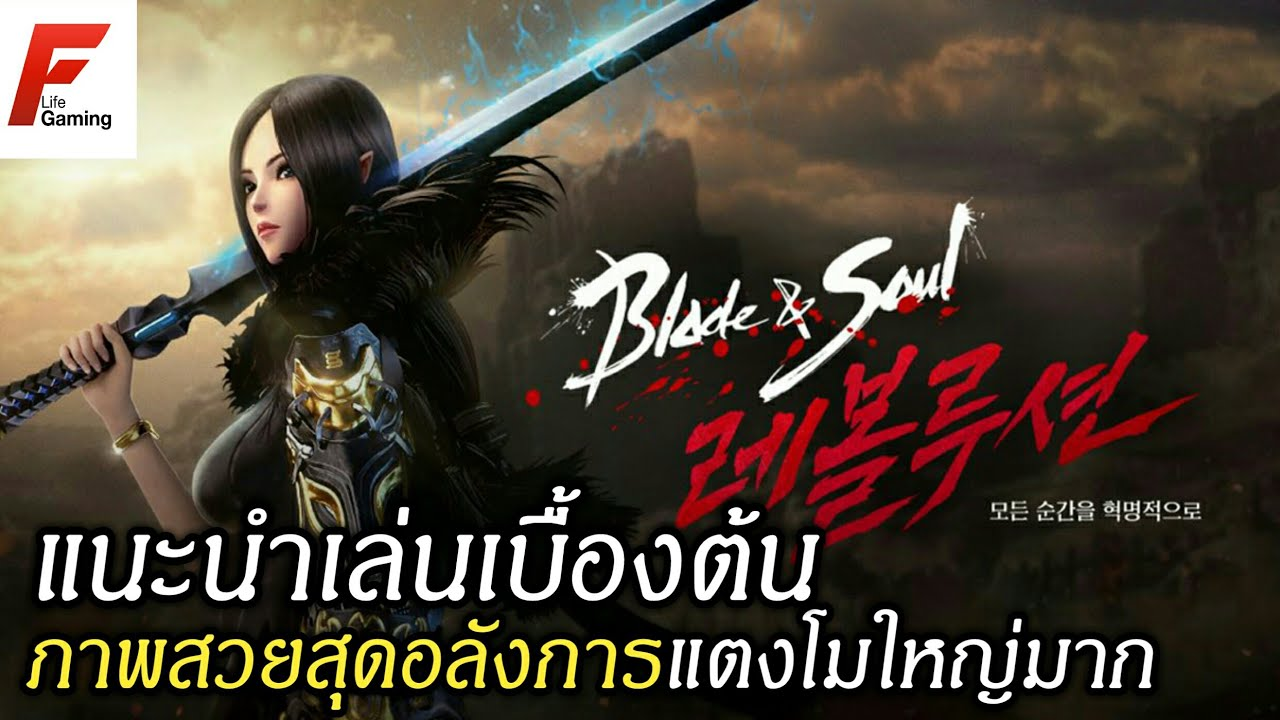 Blade & Soul M เกมมือถือ RPG จากเกมดังบน PC  แนะนำวิธีปรับภาพสวยสุดอลังการเครื่อง