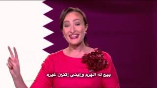 اغنية قطري حبيبي - Episode 20 - part 2