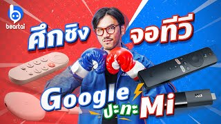 Chromecast with Google TV ปะทะ Mi TV Stick ในศึกรีวิว Beartai Battle !