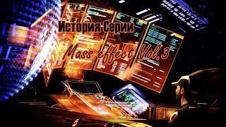 История серии Mass Effect, часть 3