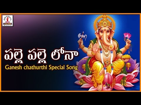 Lord Ganesh Popular Folk Songs   Palle Palle Lona Telugu Devotional Song   Lalitha Audios And Videos
