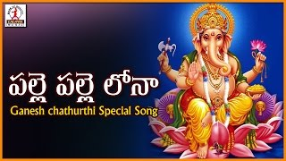 Lord Ganesh Popular Folk Songs | Palle Palle Lona Telugu Devotional Song | Lalitha Audios And Videos
