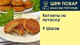 Котлеты из путассу . Рецепт от шеф повара Максима Григорьева