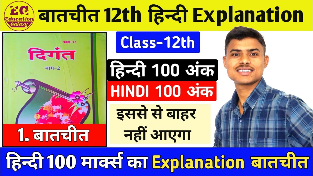 Batchit Explanation 12th | 12th Hindi First Chapter 1 | Batchit |