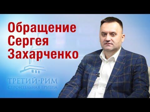 Обращение Сергея Захарченко к жителям Ставропольского края   Строительная группа «Третий Рим»