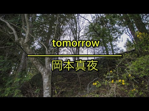 tomorrow - 岡本真夜 (フル)/ 歌詞付き