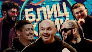 БЛИЦ КРИК #16 Воробей | DJ MEG | Tural Natural