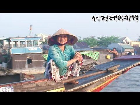 [EBS 세계테마기행] 시간이 공존하는 땅 베트남 제1부~4부