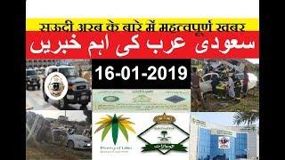 UPDATED SAUDIA NEWS :(16-01-2019) :सौदी अरबी के अद्यतन समाचार