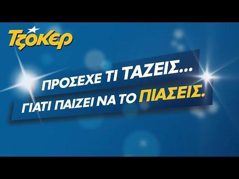 LIVE κλήρωση Τζόκερ – MEGAΤΖΑΚΠΟΤ 11.500.000€ - Κυριακή 6/11/2016 22:00