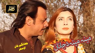 Pashto New Song By sahar Khan and Jahangir khan - Mena Meena Da Janan