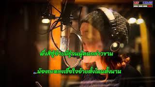 สันดานเก่า - กระต่าย พรรณนิภา (Cover Midi Karaoke)