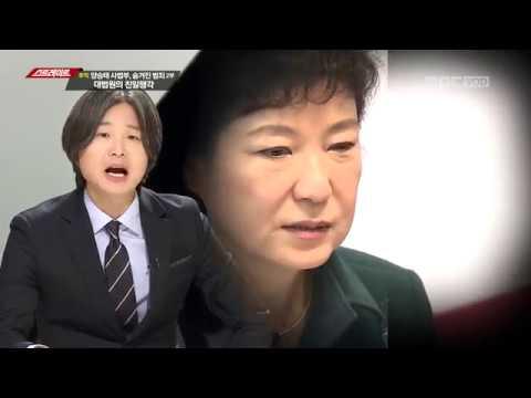 [풀버전]김의성 주진우 스트레이트 20회 -추적 양승태 사법부 숨겨진 범죄 2부 대법원의 친일행각